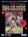 king colossus rom