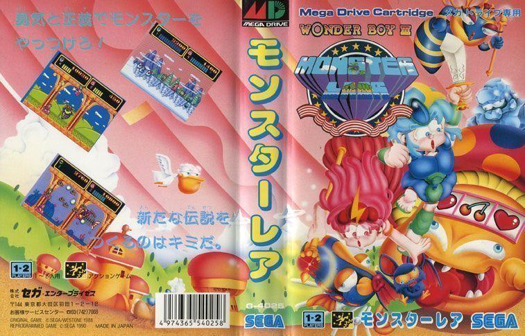 Wonder Boy III - Monster Lair (JUE) [c]