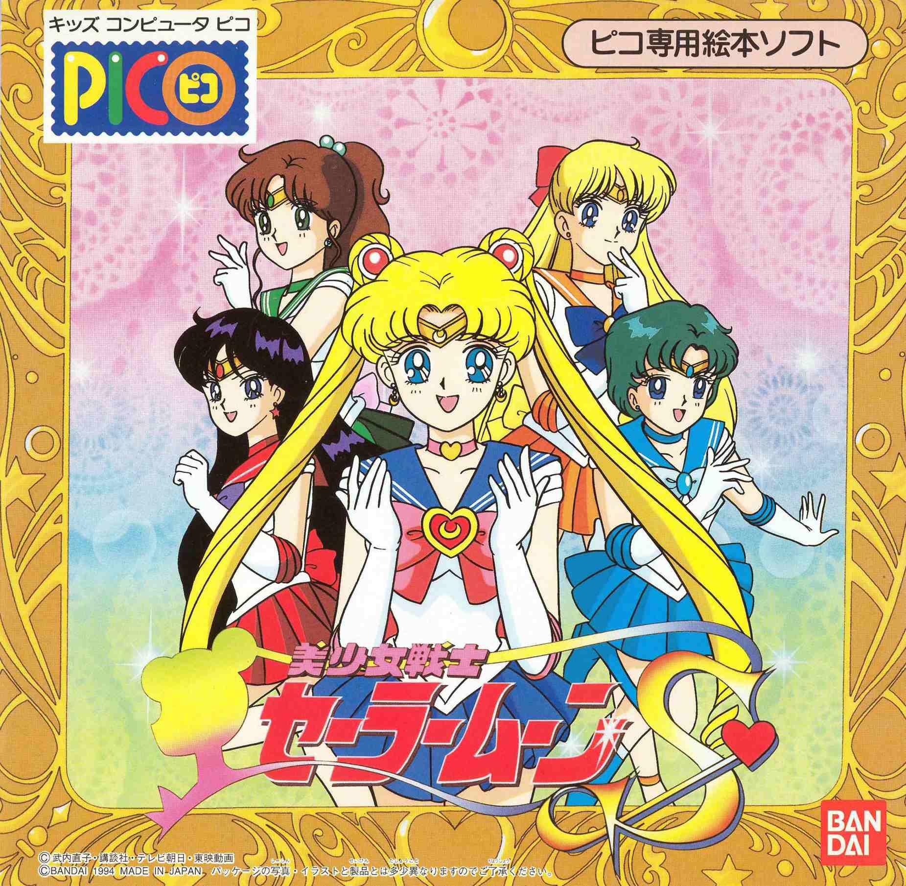 Bishoujo Senshi Sailor Moon Sailor Stars