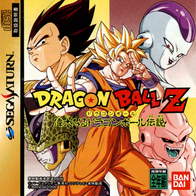 Dragon Ball Z - Idainaru Dragon Ball Densetsu