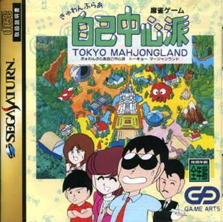 Gyuwambler Jiko Chuushinha - Tokyo Mahjongland