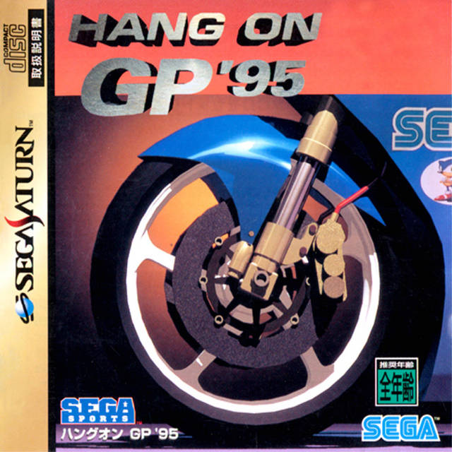 Hang On GP '95 (2M)