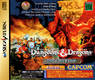 dungeons & dragons collection (disc 2) (shadow over mystara) rom