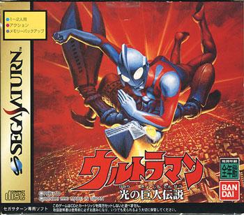 Ultraman - Hikari No Kyojin Densetsu ROM - Sega Saturn
