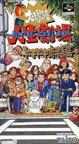 Daibakusyo Jinsei Gekijyou - Zukkoke Salary Man