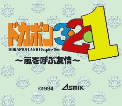 Dokapon 3.2.1. Arashi Wo Yobu Yujyo