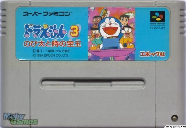 Doraemon 3 - Nobita To Toki No Hogyoku