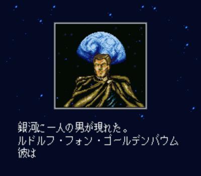 Ginga Eiyu Densetsu