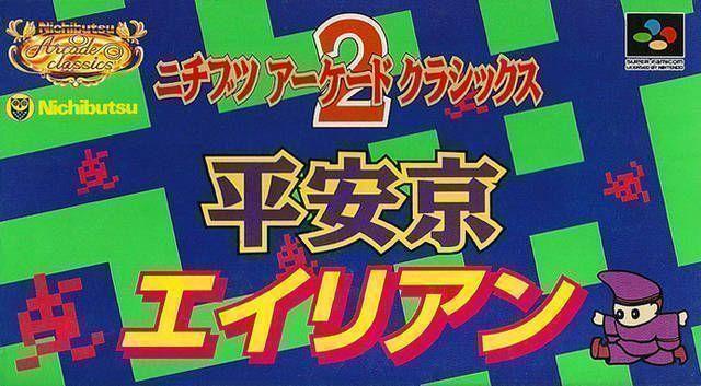 Nichibutsu Arcade Classics 2 Heiankyo Alien Rom Super Nintendo Snes Emulator Games