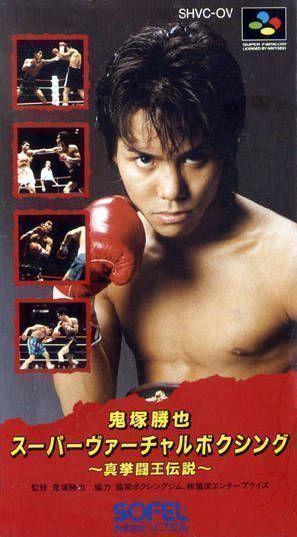 Onizuka Katsuya Super Virtual Boxing