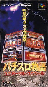 Pachi Slot Monogatari - Universal Special