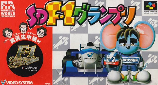 SD F1 Grand Prix