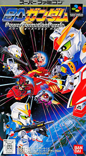 SD Gundam - Power Formation Puzzle