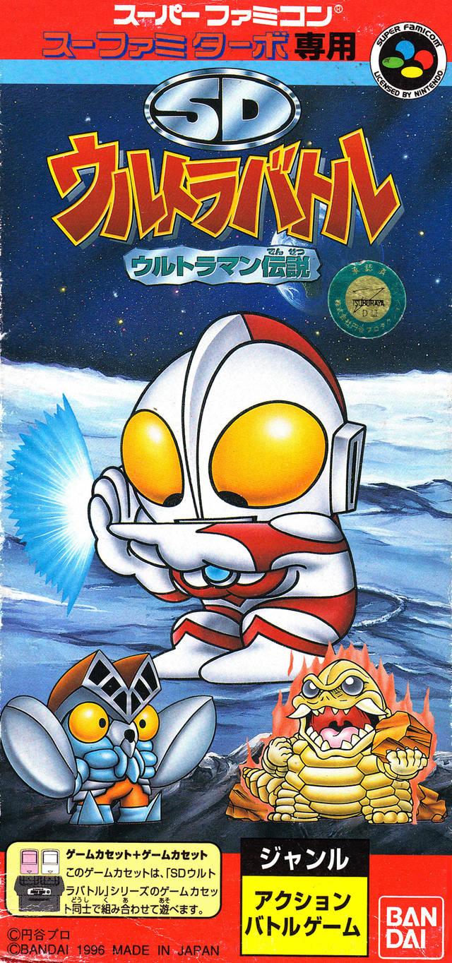 SD Ultra Battle - Ultraman & Seven (ST)