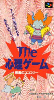 Shinri Game, The - Akuma No Kokoroji