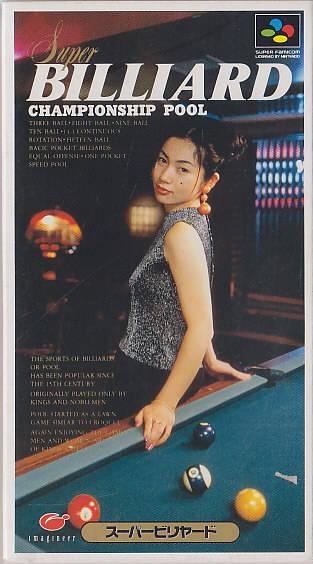 Super Billiard
