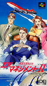 air management 2 - kouku ou wo mezase rom