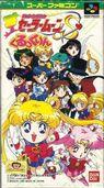 bisyoujyo senshi sailor moon s - kurukkurin rom