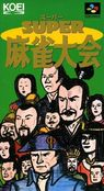 bs super mahjong taikai rom
