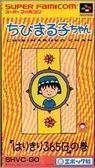 chibi maruko chan - harikiri 365 nichi rom