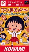 chibi maruko chan - mezase minami no island rom