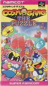cosmo gang puzzle rom
