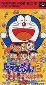 doraemon 2 - nobita no toys land daibouken rom