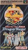 dragon slayer (v1.1) rom