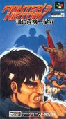 fighter's history 2 - mizoguchi kiki ippatsu rom