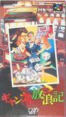 gambling hourouki rom