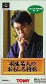 habu meijin no omoshiro syouhi rom