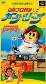 hakunetsu professional baseball ganba league '93 rom