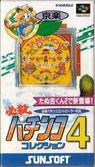 hissatsu pachinko collection 4 rom