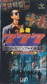 hisyou 777 fighter 2 - pachi-slot eiyu maruhi jyoho rom