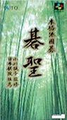 honkakuha igo gosei rom