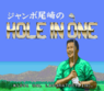 jumbo ozaki no hole in one rom