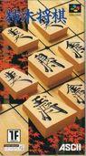 kakinoki shogi rom