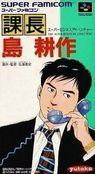 katyo shima kosaku rom