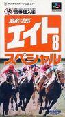 keiba eight special - hiba konyu jyutsu (v1.1) rom