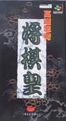kousoku shikou shogiou rom