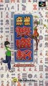 mahjong hanjouki rom