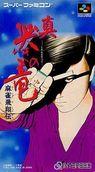 mahjong hisyo den - shin naki no ryu rom