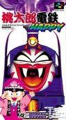 momotaro dentetsu happy rom