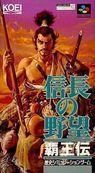 nobunaga no yabou haouden rom
