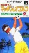 okamoto ayako to match play golf rom