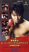 onizuka katsuya super virtual boxing rom