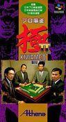 pro mahjong kiwame 2 (v1.1) rom