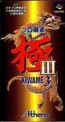 pro mahjong kiwame 3 rom