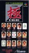pro mahjong kiwame rom