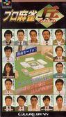 pro mahjong tuwamono - renka ban rom